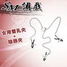 (任選3件999元)SM 調戲-女用雙乳夾+陰唇夾