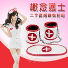 宜蘭員山~婭臻~不一樣的SM系列造型~概念護士二件套捆綁裝扮組﹝手銬環+眼罩﹞ ~內有開箱文