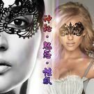YIRAN MEI》鏤空魅惑眼罩‧派對舞會酒吧夜店化妝舞會面具裝扮﹝A﹞