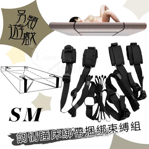 (任選3件999元)另類遊戲‧簡易型 - SM 調情睡床綁帶捆綁束縛組
