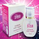 STAR情趣提昇精華露30ml(A級)