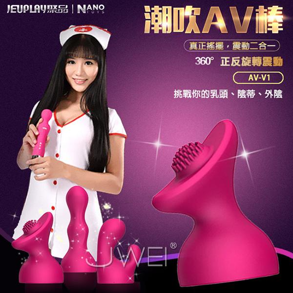 香港NANO.潘多拉AV棒 專用頭套-V1