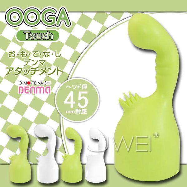 日本原裝進口.OOGA Touch AV女優棒專用頭套-綠(直徑45mm對應)