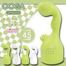 日本原裝進口.OOGA Smooth AV女優棒專用頭套-綠(直徑45mm對應)