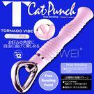 日本原裝進口JAPAN TOYZ‧Tornado vibe 12段變頻自由變形龍捲風G點按摩棒
