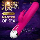 (腥春雙享炮)香港NANO.JEUPLAY-浪潮 7段變頻USB充電式智能防水按摩棒