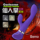 (紅)SEMO.仙人掌3代-雕花流線G點震動按摩棒(紫)