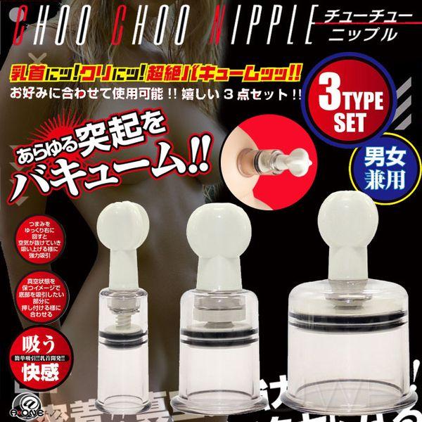 日本原裝進口A-ONE.CHOO CHOO NIPPLE  乳頭陰部吸吮器