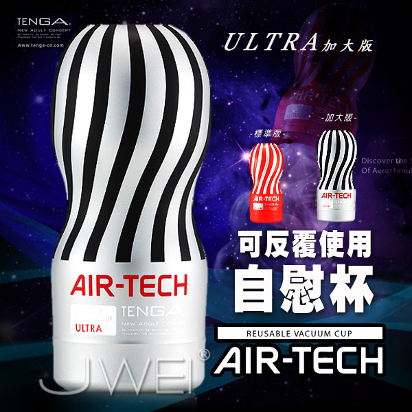 情趣用品-(阿性聖誕慶)日本TENGA.AIR-TECH CUP ULTRA空壓旋風杯(ULTRA加大加強版)