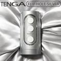 日本原裝進口.TENGA異次元壓力式重複使用自慰杯FLIP HOLE SILVER(銀)