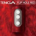日本原裝進口.TENGA異次元壓力式重複使用自慰杯FLIP HOLE RED(紅)