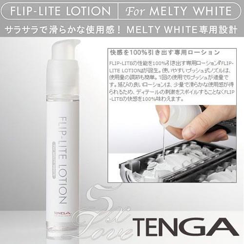 日本原裝進口.TENGA-激情狂想水性潤滑液-體位杯專用75ml (白)