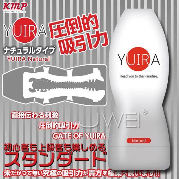 日本原裝進口KMP.YUIRA究極吸引力-極樂天堂自慰杯 Natural(標準型)