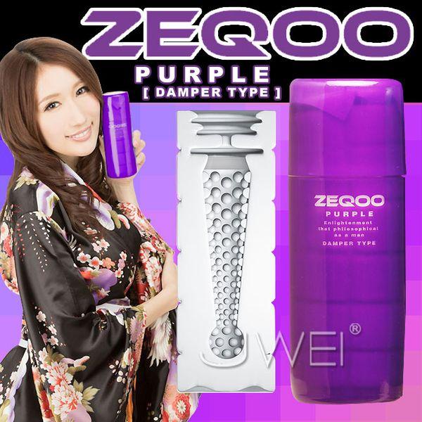 日本原裝進口SSI‧ZEQOO 超快感自慰杯-DAMPER TYPE(紫)