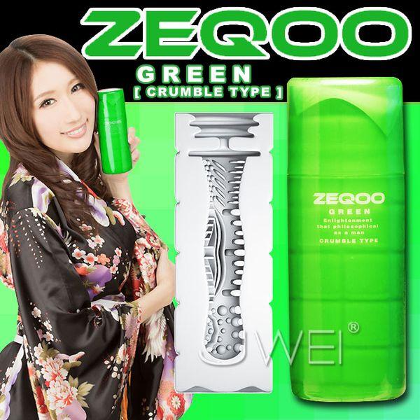 日本原裝進口SSI‧ZEQOO 超快感自慰杯-CRUMBLE TYPE(綠)