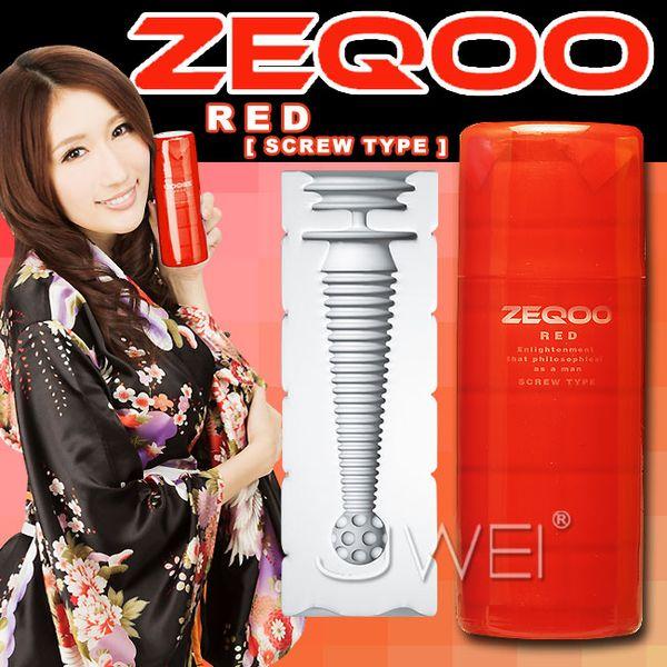 日本原裝進口SSI‧ZEQOO 超快感自慰杯-SCREW TYPE(紅)