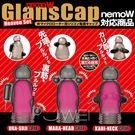 日本原裝進口JAPAN TOYZ‧‧Love&Leaf- nemo-W 跳蛋專用配件-Glans Cap 雙點激震龜頭加強套 三入組