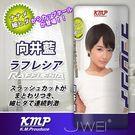 日本原裝進口KMP‧向井藍 AV女優自慰杯