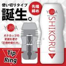 日本原裝進口KMP‧YUIRA-SHIKORU縮陰環系列自慰杯-TipRing龜頭剌激(白)