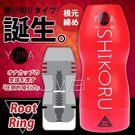 日本原裝進口KMP‧YUIRA-SHIKORU縮陰環系列自慰杯-RootRing根部剌激(紅)