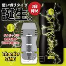 (阿性聖誕慶)日本原裝進口KMP‧YUIRA-SHIKORU縮陰環系列自慰杯-ThunderZIME全面剌激(黑)