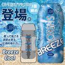 (阿性聖誕慶)日本原裝進口KMP‧YUIRA-SHIKORU系列自慰杯-BREEZE(cool冰涼感)