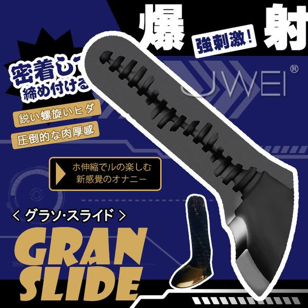 情趣用品-日本原裝進口A-ONE.GRAN SLIDE 爆射! 超伸縮素材自慰器
