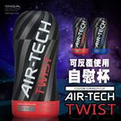 日本TENGA.AIR-TECH TWIST 空壓旋風杯-Tickle (紅色刺激款)