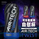 日本TENGA.AIR-TECH TWIST 空壓旋風杯-Ripple (藍色柔和款)