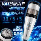 艾萊特.KATERINA III 10x5x5變頻智能互動旋轉伸縮免手持叫床飛機杯
