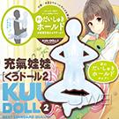 日本原裝進口EXE.KUU-DOLL  2 KUU美少女肌觸擁抱型充氣娃II