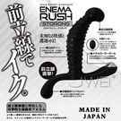 日本原裝進口A-ONE.ENEMA RUSH前列腺按摩棒-STORONG