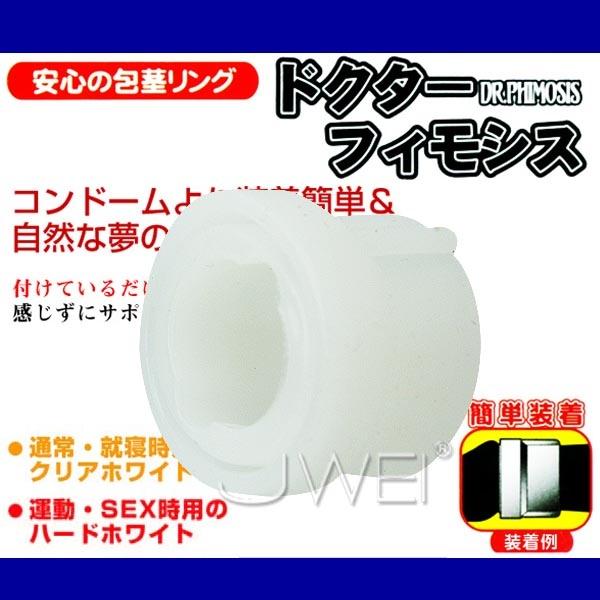 日本原裝進口.A-ONE - 男性包莖矯正器(乳白)運動時、性交時使用