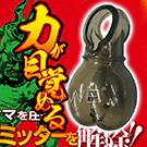 台東東和~桔梗~日本原裝進口A-ONE.RIKIMARU -力丸- 陰囊包覆鎖精鍛鍊套~內有開箱文