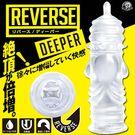 日本原裝進口A-ONEReverse DEEP 深入加長套/可翻轉