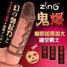 ZING.鬼爆 鏤空戰士增粗加長延時鎖精水晶套-黑色