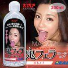 日本原裝進口KMP‧鬼-松本 模擬唾液潤滑液(200ml)