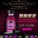 美國KAMA SUTRA.醍醐愛液Raspberry Kiss(覆盆莓果金方)22ml