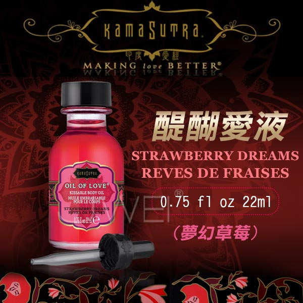美國KAMA SUTRA.醍醐愛液Strawberry Dreams(夢幻草莓金方)22ml