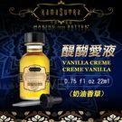 美國KAMA SUTRA.醍醐愛液Vanilla Creme(奶油香草金方)22ml