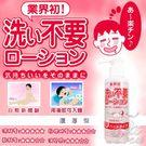 日本原裝進口.NPG 超人氣免清洗自慰器專用潤滑液-濃厚型
