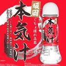 日本原裝進口Magic eyes.頑固 本氣汁 模擬女性愛液超黏潤滑液360ml