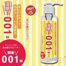 日本原裝進口Wild One‧瞬速 001秒  免清洗潤滑液-180ml (溫感)