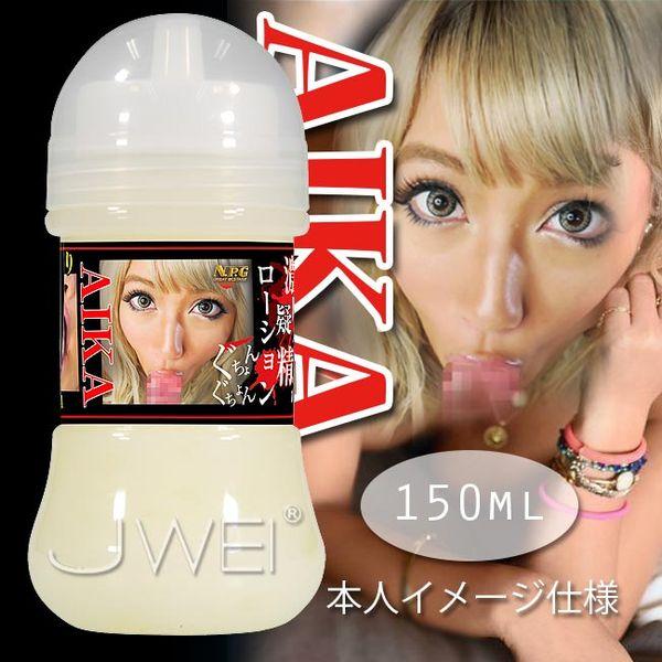 日本原裝進口NPG‧AIKA 擬似精液潤滑液-150ml