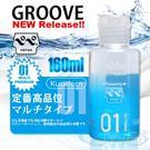 日本原裝進口NPG.GROOVE 01 潤滑液-160ml