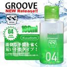 日本原裝進口NPG.GROOVE 04 潤滑液-160ml