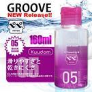 日本原裝進口NPG.GROOVE 05潤滑液-160ml