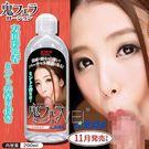 日本原裝進口KMP.友田彩也香唾液潤滑液200ml