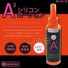 日本原裝進口EXE.A3 矽性後庭長效型潤滑液(120ml)