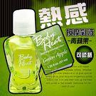 美國原裝進口PIPEDREAM.body heat 熱感按摩油-Green Apple青蘋果(37ml)